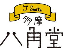 J Smile多摩八角堂